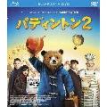 パディントン 2 ブルーレイ+DVDセット