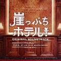 崖っぷちホテル! オリジナル・サウンドトラック