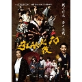 劇団TEAM-ODAC 第24回本公演『BLACK10・改』