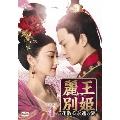 麗王別姫~花散る永遠の愛~ DVD-SET4