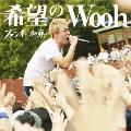 希望のWooh [CD+DVD]<初回限定盤>
