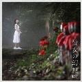 彼女の幻想EP<レコードの日対象商品/初回限定盤>