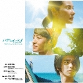 映画「ハナレイ・ベイ」オリジナル・サウンドトラック