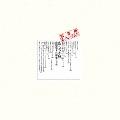 友への手紙 森田童子自選集<生産限定盤>