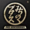 みちのくプロレス 旗揚げ25周年記念アルバム