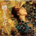 噂のふたり [CD+DVD]<Cタイプ>