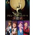 北山たけし デビュー15周年コンサート~演歌魂~