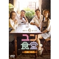 ユン食堂2 DVD-BOX1[TCED-4451][DVD]