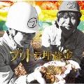 ブリトラ埋蔵金 [CD+DVD]