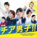 映画『チア男子!!』オリジナル・サウンドトラック