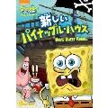 スポンジ・ボブ 新しいパイナップル・ハウス DVD