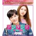 アンダンテ~恋する速度~ BOX1 <コンプリート・シンプルDVD-BOX><期間限定生産版>