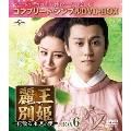 麗王別姫~花散る永遠の愛~ BOX6<コンプリート・シンプルDVD‐BOX><期間限定生産版>