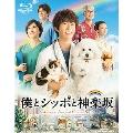 僕とシッポと神楽坂 Blu-ray-BOX<初回仕様>