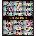 舞台 ミュージカル『刀剣乱舞』 〜真剣乱舞祭2018〜[EMPB-5003][Blu-ray/ブルーレイ]