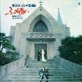 昭和の名盤シリーズ 歌のないエレキ歌謡曲~ふれあい(1974)