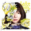 檸檬の棘 [CD+DVD]<初回限定盤A>