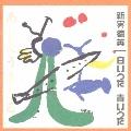 新実徳英: 白いうた 青いうた、 あしたうまれる オリジナル版全曲集 3