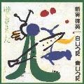 新実徳英: 白いうた 青いうた、 壁きえた オリジナル版全曲集 1