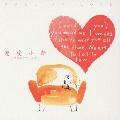 恋愛小節 ~幸せのラブソング~