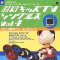 テレビまんがレコードの殿堂=コロムビア・マスターによる昭和キッズテレビ・シングルス Vol.4<1965-1967オバケのQ太郎/ウルトラマン>