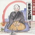 林家正蔵 宿屋噺 宿屋の仇討ち/年枝の怪談