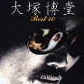 大塚博堂 ベスト10<初回生産限定盤>