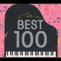 ピアノできく青春メロディ ベスト100