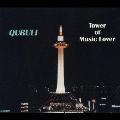 ベスト・オブ・くるり~TOWER OF MUSIC LOVER~<通常盤>