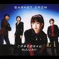 GARNET CROW/この手を伸ばせば/風とRINBOW [GZCA-4088]