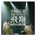 全国ツアー2006「飛翔」実況完全録音版