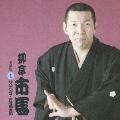 名演集 1.雛鍔(ひなつば)/お神酒徳利
