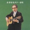 キング・ベスト・セレクト・ライブラリー2007 木村好夫ギター演歌