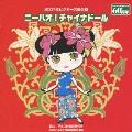 2007年ビクター発表会3 ニーハオ! チャイナドール CD