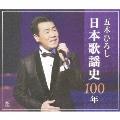 五木ひろし日本歌謡史100年