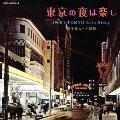 東京の夜は楽し 1960's TOKYO Love Story