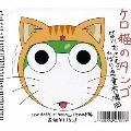 ケロ猫のタンゴ ~「ケロロ軍曹」エンディングテーマ