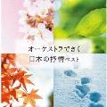 オーケストラできく日本の抒情 ベスト