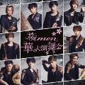 華の大演舞会 [CD+DVD]