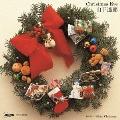 クリスマス・イブ (2020 Version)<完全生産限定盤/ホワイト・ヴァイナル>