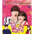 欠点ある恋人たち BOX1 <コンプリート・シンプルDVD‐BOX><期間限定生産版>