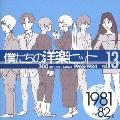僕たちの洋楽ヒット Vol.13 (1981~82)