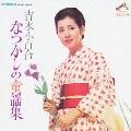 ビクター流行歌 名盤・貴重盤コレクション(13) 吉永小百合 なつかしの童謡集<COLEZO!>