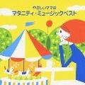 やさしいママのマタニティーミュージックベスト<COLEZO!>
