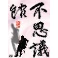 実相寺昭雄の不思議館 議の巻[RFD-1054][DVD] 製品画像