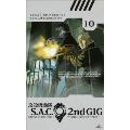 攻殻機動隊 S.A.C.2nd GIG 10
