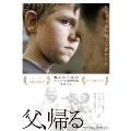 父、帰る[ACBF-10252][DVD] 製品画像