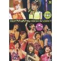 2005年夏 W & Berryz工房コンサートツアー「HIGH SCORE!」