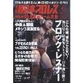 月刊 新日本プロレス 6 10.8 東京ドーム特集