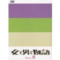 女と男と物語 Part2 DVD-BOX(3枚組)